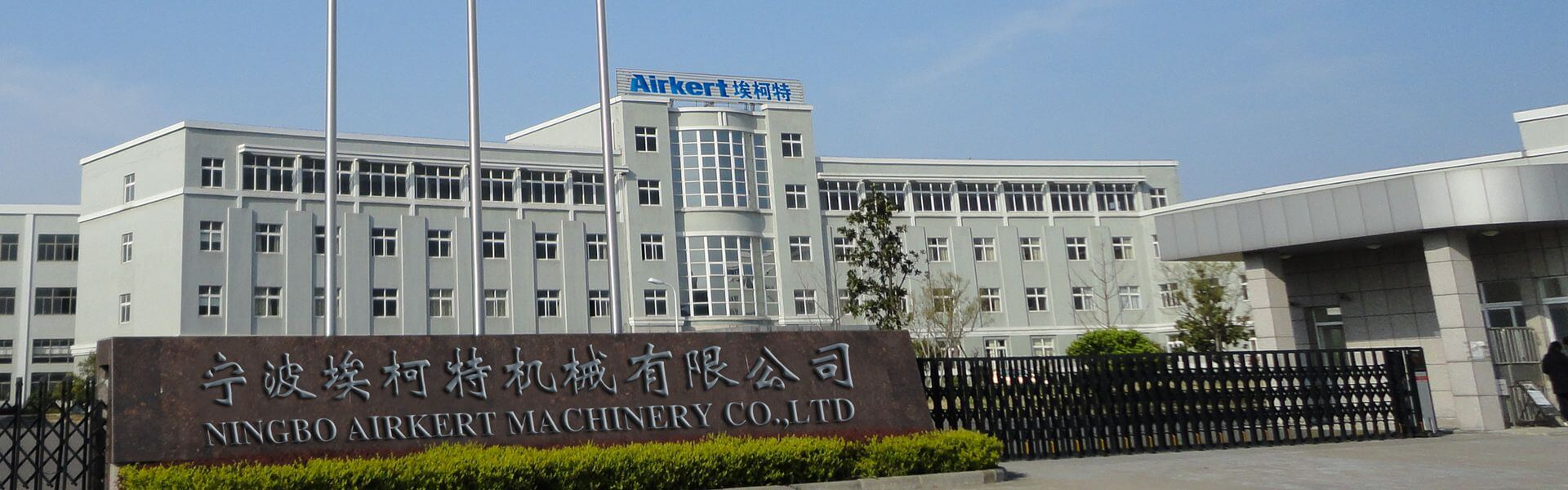 ningbo airkert machinery